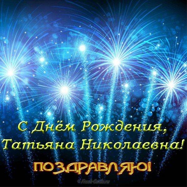 Поздравительная открытка с днем рождения для татьяны николаевны
