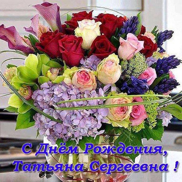 Открытка с днем рождения Татьяна Сергеевна скачать бесплатно на сайте otkrytkivsem.ru