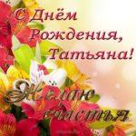 Открытка с днем рождения Татьяне красивая бесплатно скачать бесплатно на сайте otkrytkivsem.ru