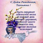 Открытка с днем рождения Татьяне в стихах скачать бесплатно на сайте otkrytkivsem.ru