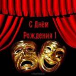 Открытка с днем рождения театр скачать бесплатно на сайте otkrytkivsem.ru