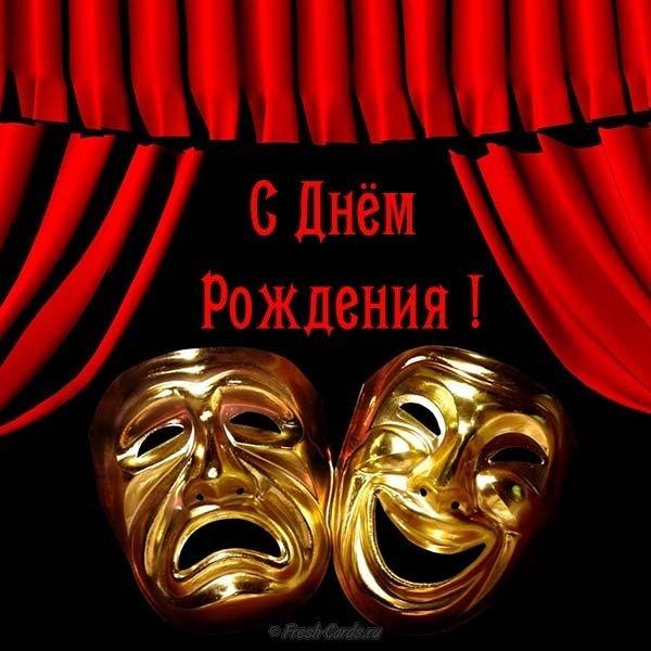Поздравление любителю театра с днем рождения