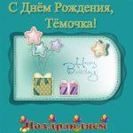Открытка с днем рождения Темочка скачать бесплатно на сайте otkrytkivsem.ru