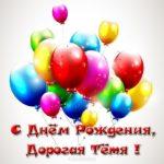 Открытка с днем рождения тете бесплатно скачать бесплатно на сайте otkrytkivsem.ru