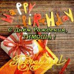 Открытка с днем рождения Тимоша скачать бесплатно на сайте otkrytkivsem.ru