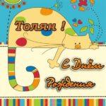 Открытка с днем рождения Толян скачать бесплатно на сайте otkrytkivsem.ru