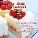 Открытка с днем рождения торт скачать бесплатно на сайте otkrytkivsem.ru