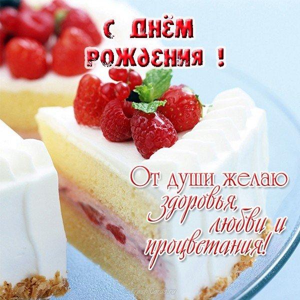 otkrytka s dnem rozhdeniya tort