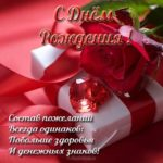 Открытка с днем рождения учительнице в картинке скачать бесплатно на сайте otkrytkivsem.ru