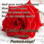 Открытка с днем рождения учительнице в стихах скачать бесплатно на сайте otkrytkivsem.ru