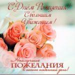 Открытка с днем рождения учителю скачать бесплатно на сайте otkrytkivsem.ru