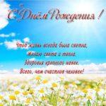 Открытка с днем рождения учителю начальных классов скачать бесплатно на сайте otkrytkivsem.ru