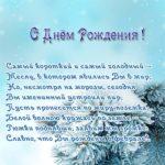 Открытка с днем рождения в феврале скачать бесплатно на сайте otkrytkivsem.ru