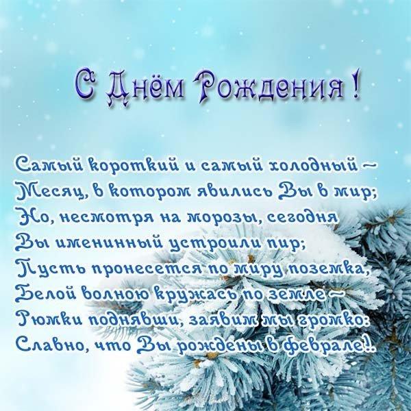Зимние открытки поздравления с днем рождения