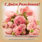 Открытка с днем рождения в прозе женщине скачать бесплатно на сайте otkrytkivsem.ru