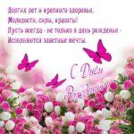 Открытка с днем рождения в стихах красивая скачать бесплатно на сайте otkrytkivsem.ru