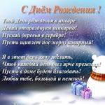 Открытка с днем рождения в январе скачать бесплатно на сайте otkrytkivsem.ru