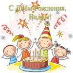 Открытка с днем рождения Вадим скачать бесплатно на сайте otkrytkivsem.ru