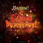 Открытка с днем рождения Вадиму скачать бесплатно на сайте otkrytkivsem.ru