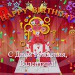 Открытка с днем рождения Валентина бесплатно скачать бесплатно на сайте otkrytkivsem.ru