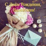 Открытка с днем рождения Валентине скачать бесплатно на сайте otkrytkivsem.ru