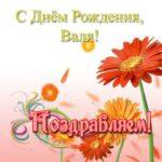 Открытка с днем рождения Валя скачать бесплатно на сайте otkrytkivsem.ru