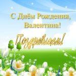 Открытка с днем рождения Валя бесплатно скачать бесплатно на сайте otkrytkivsem.ru
