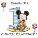 Открытка с днем рождения Ванюшка скачать бесплатно на сайте otkrytkivsem.ru