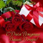 Открытка с днем рождения вашей дочери скачать бесплатно на сайте otkrytkivsem.ru