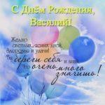 Открытка с днем рождения Василий скачать бесплатно на сайте otkrytkivsem.ru