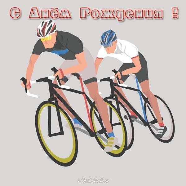 otkrytka s dnem rozhdeniya velosipedistu