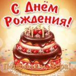 Открытка с днем рождения Вера скачать бесплатно на сайте otkrytkivsem.ru