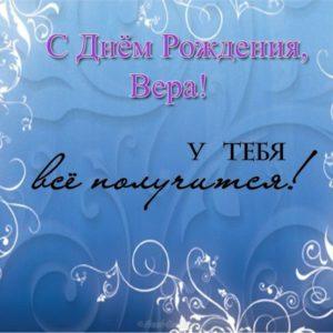 Открытка с днем рождения Вера фото скачать бесплатно на сайте otkrytkivsem.ru