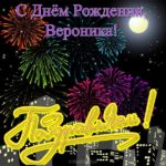 Открытка с днем рождения Вероника скачать бесплатно на сайте otkrytkivsem.ru