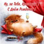 Открытка с днем рождения веселая для девушки скачать бесплатно на сайте otkrytkivsem.ru