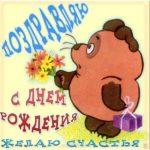 Открытка с днем рождения винни пух скачать бесплатно на сайте otkrytkivsem.ru
