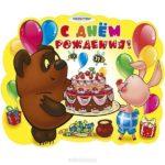 Открытка с днем рождения винни пух картинка скачать бесплатно на сайте otkrytkivsem.ru