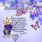 Открытка с днем рождения Виолетта скачать бесплатно на сайте otkrytkivsem.ru