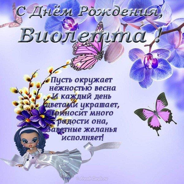 otkrytka s dnem rozhdeniya violetta