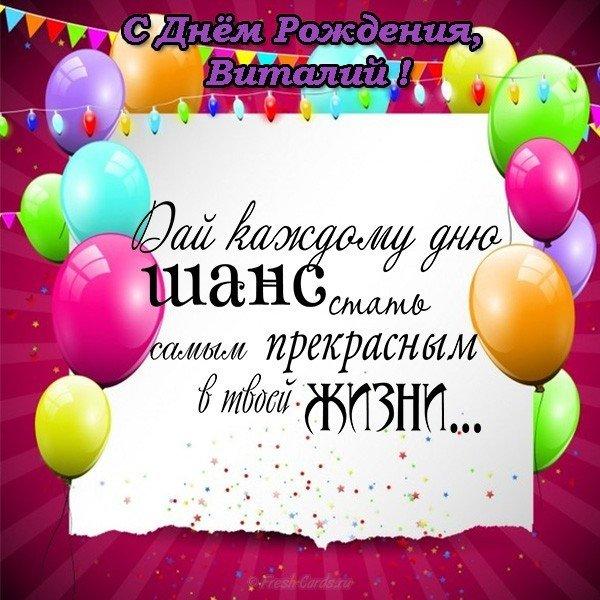 Открытка с днем рождения Виталий скачать бесплатно на сайте otkrytkivsem.ru