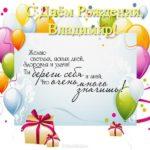 Открытка с днем рождения Владимиру в стихах скачать бесплатно на сайте otkrytkivsem.ru