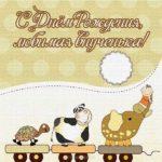 Открытка с днем рождения внученька скачать бесплатно на сайте otkrytkivsem.ru