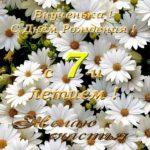 Открытка с днем рождения внучке 7 лет скачать бесплатно на сайте otkrytkivsem.ru