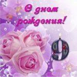 Открытка с днем рождения внучке 9 лет скачать бесплатно на сайте otkrytkivsem.ru