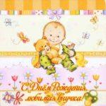 Открытка с днем рождения внучке от бабушки скачать бесплатно на сайте otkrytkivsem.ru