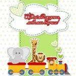 Открытка с днем рождения внучки скачать бесплатно на сайте otkrytkivsem.ru
