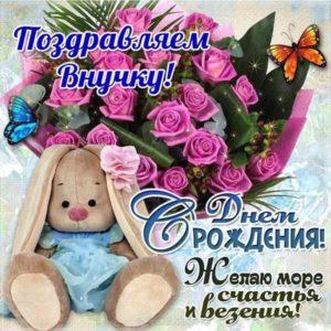 Открытка с днем рождения внучки для дедушки скачать бесплатно на сайте otkrytkivsem.ru