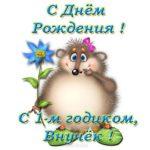 Открытка с днем рождения внука 1 год скачать бесплатно на сайте otkrytkivsem.ru