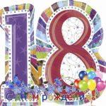 Открытка с днем рождения внука 18 лет скачать бесплатно на сайте otkrytkivsem.ru