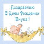 Открытка с днем рождения внука бабушке скачать бесплатно на сайте otkrytkivsem.ru
